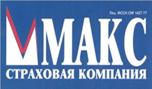 Макс - страховая компания