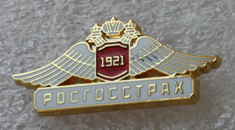 Телефон горячей линии страховой компании Росгосстрах РГС