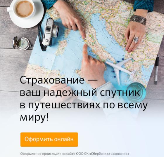 Удобные путешествия со Сбербанк Страхование
