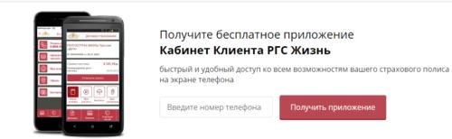 На сайте можно скачать приложение