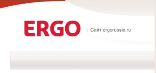 Эрго для страховых агентов