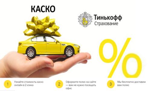 Особенности автострахования в Тинькофф