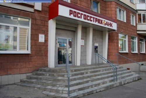 РГС Банк выдает кредиты потребителям