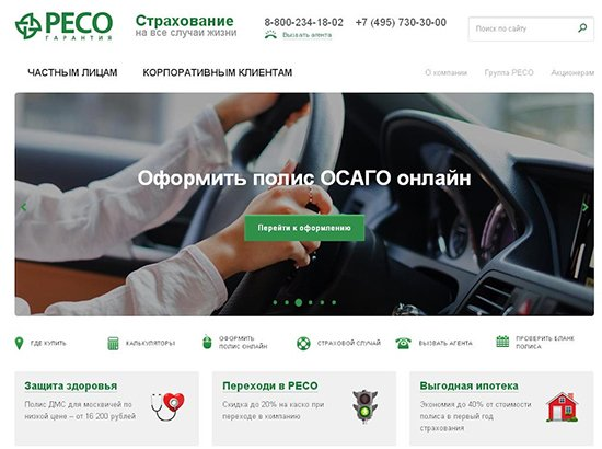 Автостраховка-онлайн